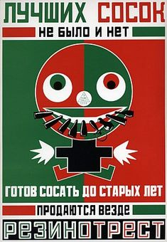 """Aleksandr Rodchenko, """"There are no better dummies than old suckers"""", poster for rubber pacifiers from the Rezinotrest company (reprint 1961), 1923"""
