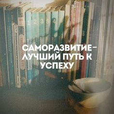 Quotes about books and reading. Motivation to read books. True Quotes, Words Quotes, Best Quotes, Motivational Quotes, Inspirational Quotes, The Words, Russian Quotes, Different Quotes, Coaching