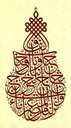 Arabic Calligraphy Art, Arabic Art, Islamic Patterns, Islamic Wall Art, Penmanship, Love Images, Writing Instruments, Teaching Art, Art And Architecture