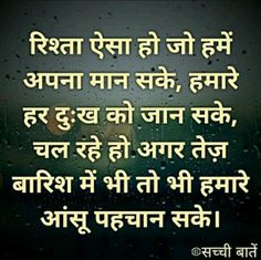 Post and Read Quotes and Whatsapp Status videos on Matrubharti Bites app and web. Millions of quotes in Hindi, Gujarati, Marathi language Morning Prayer Quotes, Hindi Good Morning Quotes, Good Night Quotes, Friendship Quotes In Hindi, Hindi Quotes On Life, Qoutes, Peace Quotes, Urdu Quotes, Daily Quotes