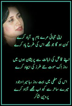 Urdu Funny Poetry, Poetry Quotes In Urdu, Urdu Poetry Romantic, Love Poetry Urdu, Urdu Quotes, Quotations, Qoutes, Love Poetry Images, Best Urdu Poetry Images
