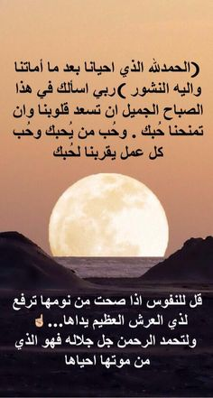 أم أحمد On Twitter Islamic Phrases Good Morning Arabic Morning Prayers