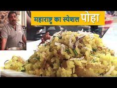 महाराष्ट्र का स्पेशल पोहा / Quick and Easy Poha Recipe / Maharashtra Style Shahi Paneer Recipe, Paneer Masala Recipe, Poha Recipe, Samosa Recipe, Tea Snacks, Breakfast Snacks, Breakfast Dishes, Breakfast Recipes, Paratha Recipes