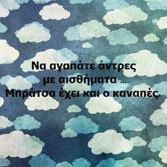 Shared by Find images and videos about white, blue and sky on We Heart It - the app to get lost in what you love. Love Quotes, Funny Quotes, Language Quotes, Sarcasm Humor, Greek Quotes, Great Words, Cute Pattern, Pattern Wallpaper, Rainy Days