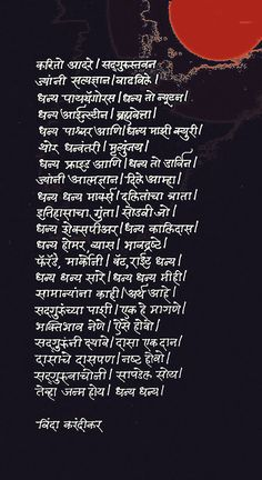 by B G Limaye: November 2012 Motivational Poems, Inspirational Poems, Girly Quotes, Cute Quotes, Shivaji Maharaj Quotes, Calligraphy Quotes, Marathi Calligraphy, Marathi Poems, Love Breakup