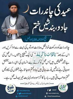 Pray Quotes, Quran Quotes Love, Ali Quotes, Islamic Love Quotes, Islamic Inspirational Quotes, Religious Quotes, Duaa Islam, Islam Hadith, Islam Quran