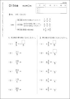 KUMON Japanese Math worksheets for a mastery of math skills that will last a lifetime