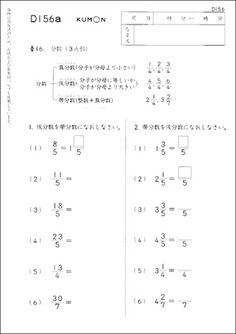 KUMON Japanese Math worksheets