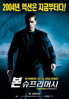 [본 슈프리머시][The Bourne Supremacy]