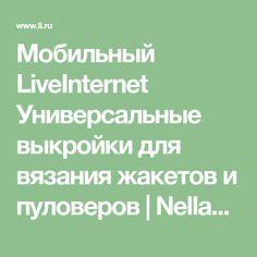 Мобильный LiveInternet Универсальные выкройки для вязания жакетов и пуловеров   Nella__solneshko - Дневник Nella__solneshko  