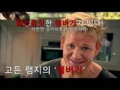 [요리/위꼴레전드/먹방/한글자막] 고든 램지 아저씨의 '햄버거'