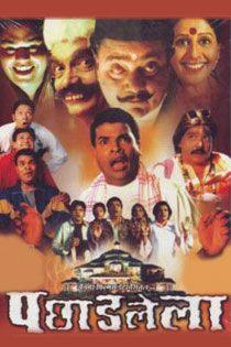 lokmanya ek yugpurush movie download in 300mb