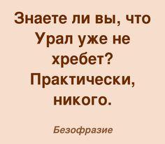 iurovetski.com, юмор, урал, хребет