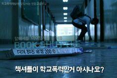청소년들이 직접 찍은 학교폭력예방 사진 http://i.wik.im/203525