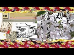 009     古今・巻二  Kokin(waka)-shu, vol. 2     春  spring        題知らず──小野小町  untitled        花の色は   移りにけりな   いたづらに   吾身世にふる  ながめせし...