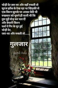 Hindi Quotes, Quotations, Gulzar Poetry, Gulzar Quotes, Dil Se, Urdu Poetry, Deep Thoughts, Illusions, Attitude