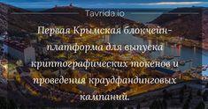 Крымские программисты реализовали блокчейн-проект обхода SWIFT: На днях в ходе Ялтинского экономического форума был представлен венчурный… Desktop Screenshot