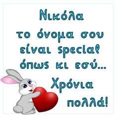 Happy Name Day, Happy Birthday Wishes Quotes, Names With Meaning, Greek Quotes, Funny Cards, Christmas And New Year, Best Quotes, Ecards, Birthdays