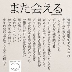 また会える  .  .  .  #また会える#別れ#失恋#片想い  #看病#東日本大震災#言葉の力  #悲しい#ペット#日本語#そのままでいい