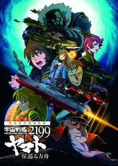 With a new poster visual, Cinema Today has posted a trailer for the upcoming film Space Battleship Yamato Hoshi Meguru Hakobune (The Starfaring Ark) featuring the three-way battle amon Hoshi, Anime Dvd, Manga Anime, Uchuu Senkan Yamato 2199, ガンダム The Origin, Haikyuu, Best Action Movies, Star Blazers, Space Battles