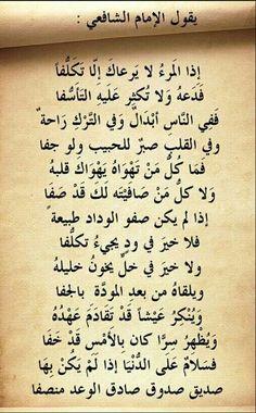 Proverbs Quotes, Poem Quotes, Wisdom Quotes, True Quotes, Words Quotes, Sweet Words, Love Words, Religious Quotes, Arabic Quotes