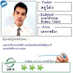 ครูโด่ง ( ID : 10808 ) สอนภาษาอังกฤษ ติวสอบ TOEIC ที่อำเภอเมืองนครราชสีมา