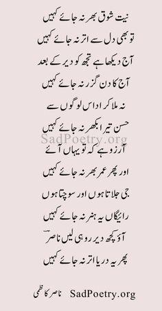 Iqbal Poetry, Poetry Quotes In Urdu, Punjabi Poetry, Sufi Poetry, Urdu Poetry Romantic, Love Poetry Urdu, Quotes Deep Feelings, Poetry Feelings, Ghazal Poem