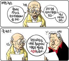 [김용민의 그림마당]2015년 6월 3일…배드뉴스, 굳 뉴스? #만평