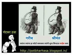 Potbhar Hasa - English Hindi Marathi Jokes Chutkule Vinod : Poor and Rich Marathi Jokes