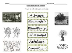 Olive Tree, Olive Oil, Worksheets, Kindergarten, Greek, School, Crafts, Manualidades, Greek Language