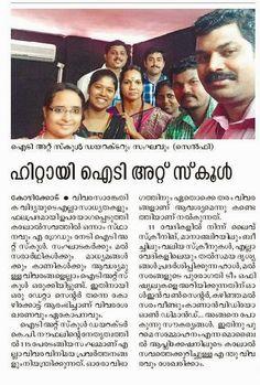 Kalolsavam Live: ഹിറ്റായി ഐ.ടി@സ്ക്കൂള്