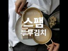 [만개의레시피] 스팸두부김치  Spam tofu kimchi Recipe