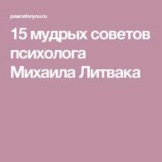 15 мудрых советов психолога Михаила Литвака