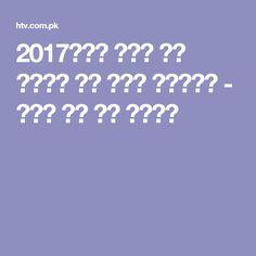 2017میں وزن کم کرنے کے نئے ٹوٹکے - ایچ ٹی وی اردو