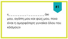 Κυνήγι θησαυρού για μέσα στο σπίτι Education Quotes, Kids Education, Physical Education, Infant Activities, Activities For Kids, Gym Games, Yoga For Kids, Free Printable Coloring Pages, Summer School