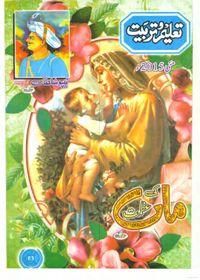 Taleem O Tarbiat May 2015 Free Download in PDF. Taleem O Tarbiat May 2015 ebook Read online in PDF Format. Very famous magazine for women in Pakistan