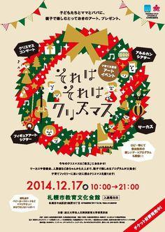 Flyer Design, Layout Design, Japanese Christmas, Instagram Christmas, Christmas Poster, Christmas Characters, Japanese Graphic Design, Creative Posters, Christmas Illustration