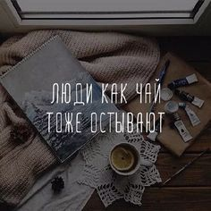 Status Quotes, Mood Quotes, True Quotes, Funny Quotes, Motivational Phrases, Inspirational Quotes, Russian Quotes, Meaningful Pictures, My Mood