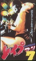 The Rapeman 7 / The Reipuman 7  (1995)