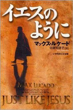 イエスのように | マックス ルケード, Max Lucado, 佐藤 知津子 | 本 | Amazon.co.jp