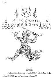 Ähnliches Foto Khmer Tattoo, Thai Tattoo, Japanese Tiger Tattoo, Sak Yant Tattoo, Secret Power, Thai Art, Line Tattoos, Hanuman, Cool Artwork