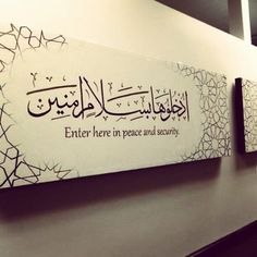 Enter here in peace and security [ Arabic Calligraphy Art, Arabic Art, Caligraphy, Peace And Security, Quran Verses, Quran Quotes, Coran, Islamic World, Islamic Quotes
