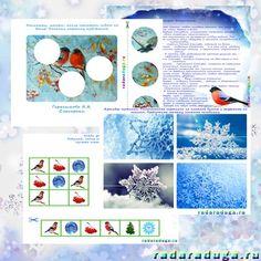 Большая зимняя книга-сказка с заданиями, играми и музыкой | РадаРадуга - Радуга Идей