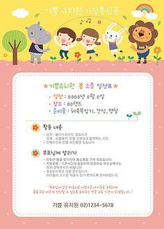 일러스트/귀여움/동물/어린이/여자어린이/남자어린이/하늘/나무/줄넘기/점프/무지개/음표/함께함/친구/사자/토끼/하마/미소/공지사항/프레임/카피스페이스/메모/알림/가정통신문/여자/ Korean Lessons, Class Decoration, Baby Art, Cute Illustration, Sunday School, Childrens Books, Art For Kids, Diy And Crafts, Banner