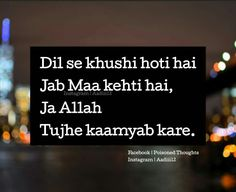 MAA to h hi great ,vo hmesha bacho ke liye hi ibadat krti h.love you maa Gorgeous Quotes, Romantic Quotes, Amazing Quotes, Smiley Quotes, Love U Mom, Unspoken Words, Like Quotes, Quotations, Qoutes