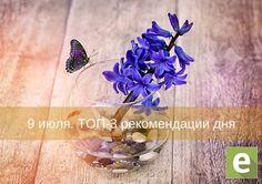 ТОП-3 рекомендации - 9 июля 2016 года! - Эзотерика - Ясновидящие