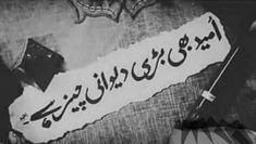 Best Urdu Poetry Images, Love Poetry Urdu, Silence Quotes, Poetry Quotes, Arabic Love Quotes, Romantic Love Quotes, 1 Line Quotes, Ghalib Poetry, Poetry Pic