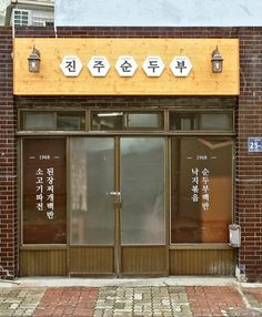 restaurant door See our best selection of restaurant doors Restaurant Door, Restaurant Design, Signage Design, Facade Design, Cafe Interior, Shop Interior Design, Sign Board Design, Display Design, Store Fronts