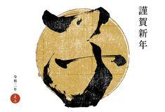 年賀状 | 2020年賀状デザイン・ポストカードデザイン- INDIVIDUAL LOCKER Japan Logo, Japanese Calligraphy, Calligraphy Logo, Chinese Lights, New Year Illustration, Buddha Life, Pet Mice, New Years Poster, Year Of The Rat