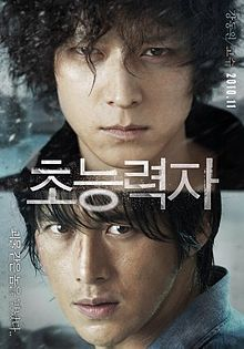 Haunters. South Korea. Kang Dong-won, Go Soo. Directed by Kim Min-seok. 2010